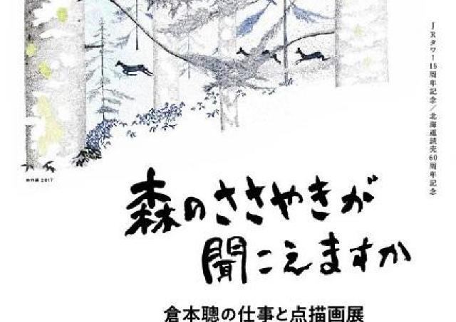 脚本家・倉本聰の世界をじっくり味わう展覧会 プラニスホールで開催中