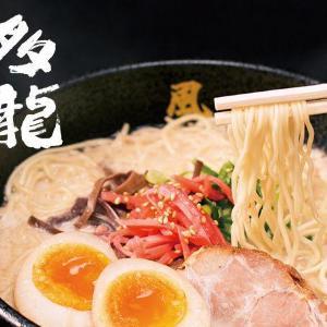ラーメン+替え玉2個+無料券=400円! 「博多風龍」が10周年祭