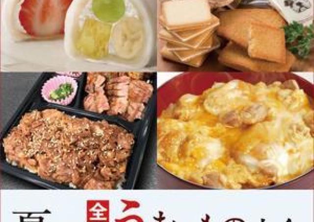 全国から夏の「おいしい」が勢ぞろい! そごう広島で「うまいもの大会」