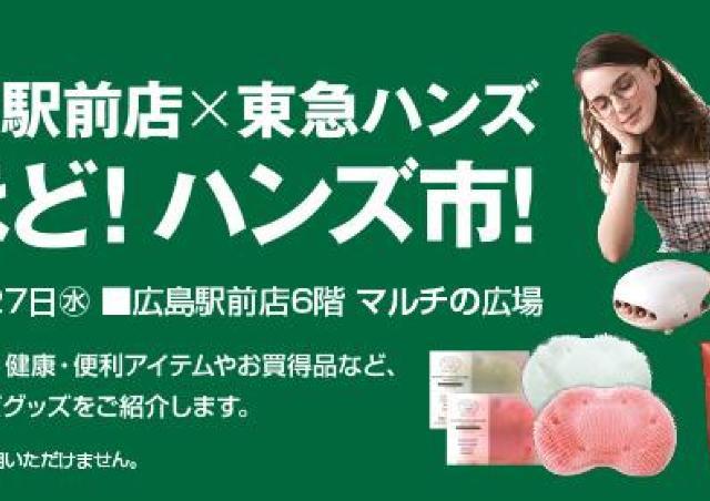 暮らしに役立つアイテムも集結 福屋広島駅前店で「ハンズ市!」