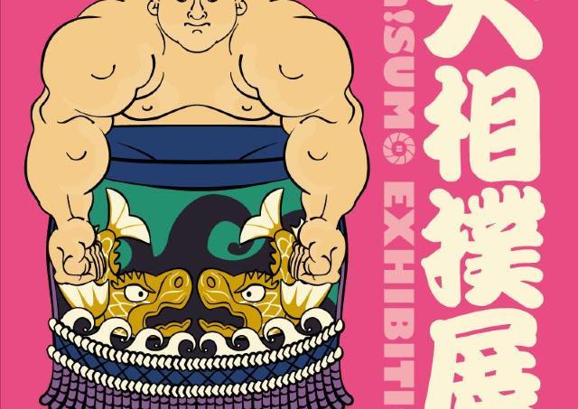 見て、学んで、参加して...好きになる!「大相撲 Oh! SUMO展」