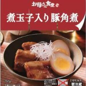 「ファミマの夜割」始まるよ~! 夜だけお総菜が安くなるよ~!