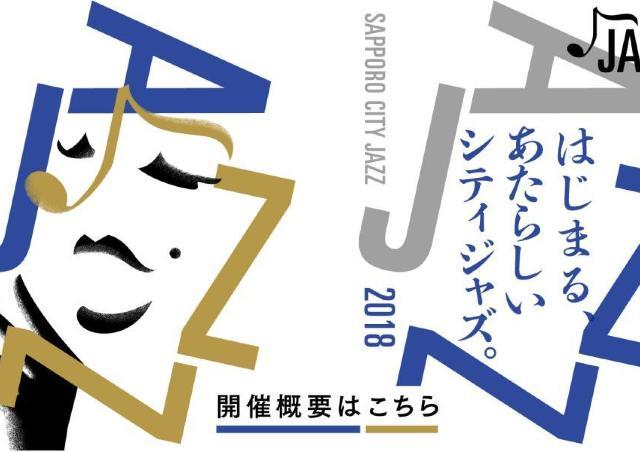 野外ジャズライブなどを実施! 「SAPPORO CITY JAZZ」今年も開催
