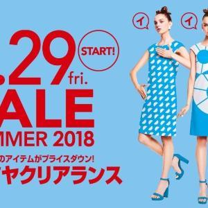 タカシマヤの夏セール、6月29日スタート!