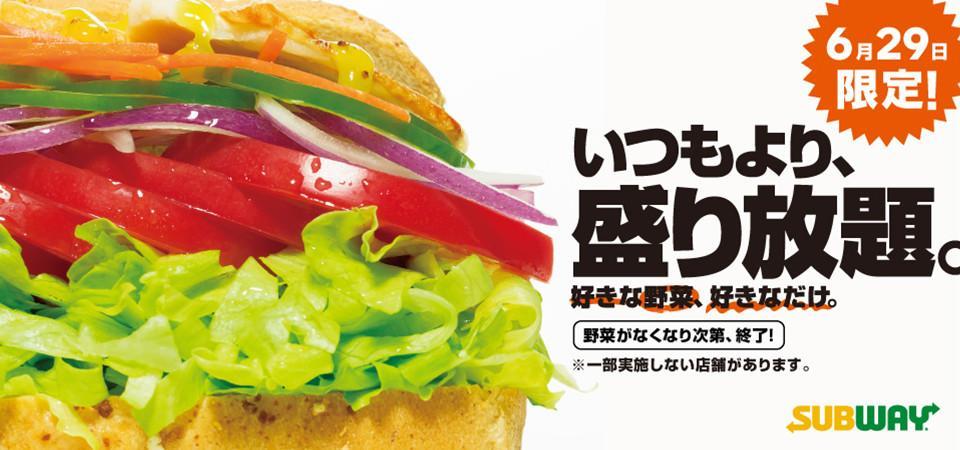 サブウェイの人気企画が帰ってきた!「野菜盛り放題」やるよ〜!