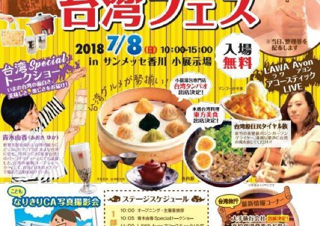 台湾グルメも味わえる! 高松-台北線の就航5周年を祝うフェス