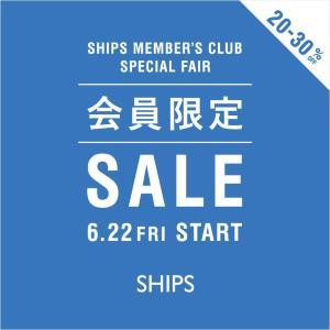 SHIPS、一足先に「会員限定セール」 新規入会でもOKです。