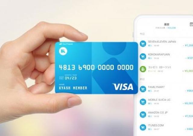 【第105回】LINE Payカードに代わる最強カード「Kyash Visaカード」がすごい。