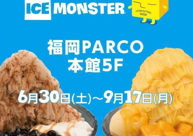 新食感かき氷専門店「ICE MONSTER」 福岡パルコに期間限定オープン