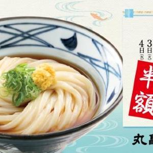 丸亀製麺、「ぶっかけうどん(冷)」が3日間だけ半額に!