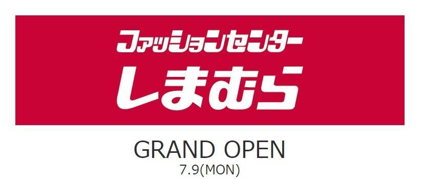【朗報】しまむら初のオンラインショップ、ついに誕生!