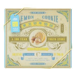 【特集プレゼント】東京百年物語 キリンレモン サンドクッキー 15個入り(10名様)
