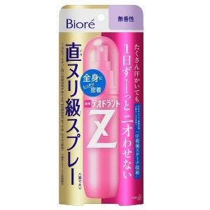 【特集プレゼント】ビオレ 薬用デオドラントZ直塗り級スプレー (せっけんの香り)(計10名様)