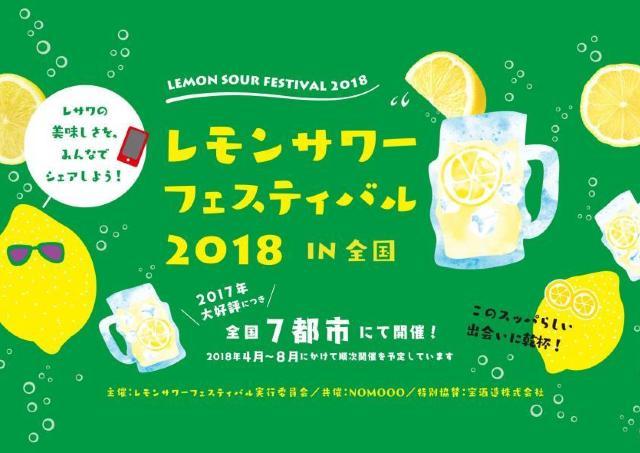 爽やかレモンサワーが札幌に! レモンサワーフェスティバル開催