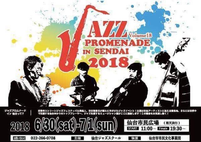 仙台の初夏を彩るジャズイベント「ジャズプロムナード」開催!