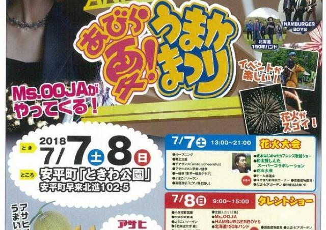 安平町の夏の一大イベント「うまかまつり」、今年も開催!