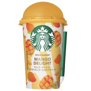 スタバの新チルド飲料、フラペチーノの定番「マンゴー」きたー!