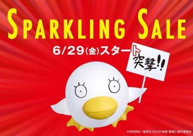 マルイの夏セール「スパークリングセール」、ついに始まる。
