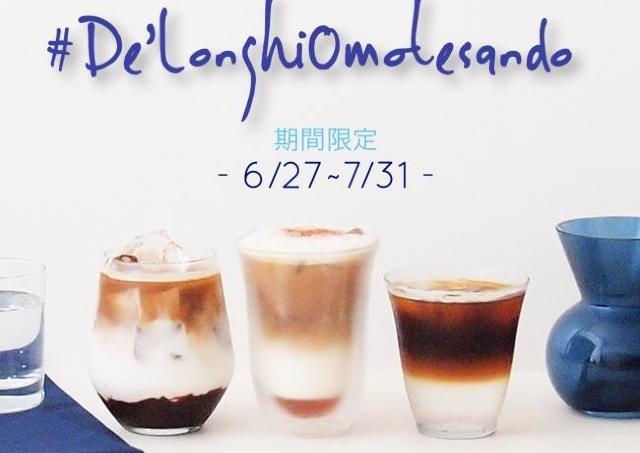 表参道行くと、デロンギのアイスドリンクが無料で飲めちゃいます。