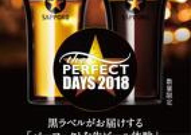 「サッポロ生ビール黒ラベル」のスタンディングバー出現!
