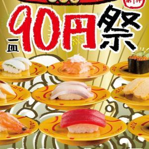 スシロー全店で「90円祭」  100円皿がお得に食べられる!