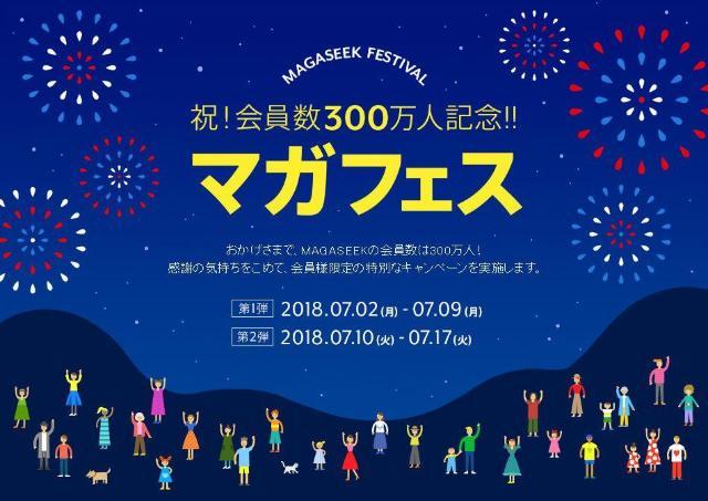 MAGASEEK、お得続々の「マガフェス」 3万円券当たるかも。