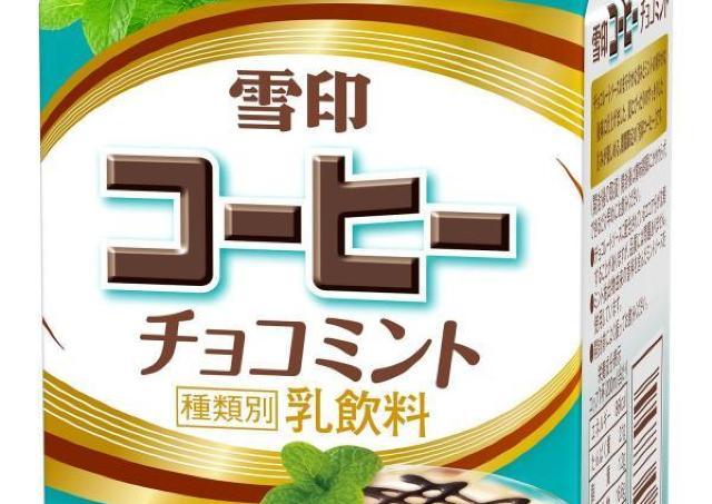 雪印コーヒーが「チョコミント味」になります。
