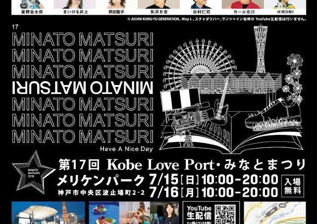 アジカン、みちょぱなど有名ゲスト多数! 「Kobe Love Port・みなとまつり」