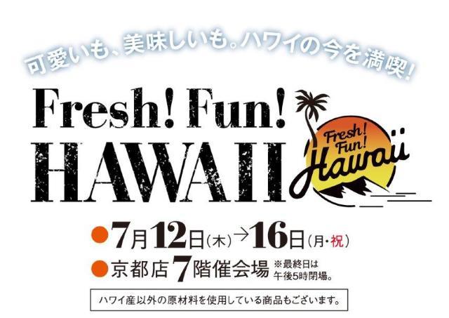 グルメも充実! ハワイの今を満喫する「Fresh! Fun! HAWAII」開催