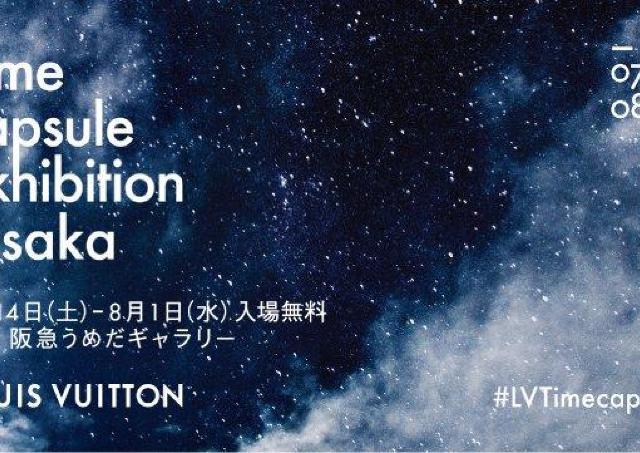 日本では大阪だけ! ルイ・ヴィトンの軌跡を振り返る「Time capsule展」