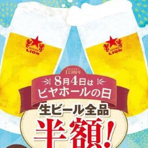 生ビールが全品半額! 年に1度のサッポロライオン創業祭