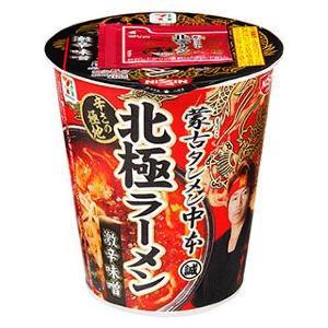セブンにアイツが帰ってきた... 蒙古タンメン中本の最辛カップ麺