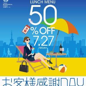 ランチが500円以下! 東京国際フォーラム恒例の半額祭