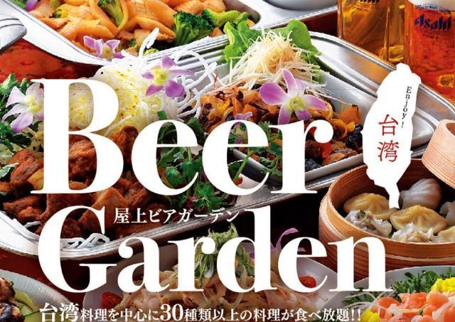 夜景と台湾料理が楽しめる、グランデ「屋上ビアガーデン」