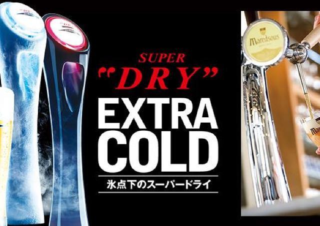 氷点下のビールと世界で人気のビールが楽しめる!
