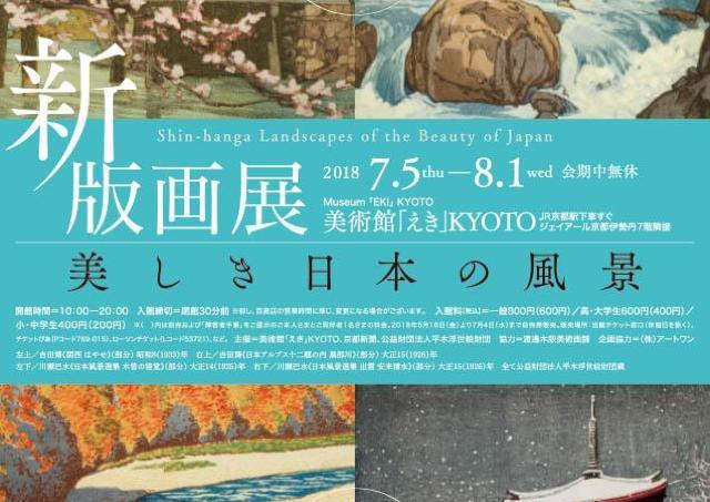 日本各地、四季折々の情景を楽しむ「新版画展 美しき日本の風景」