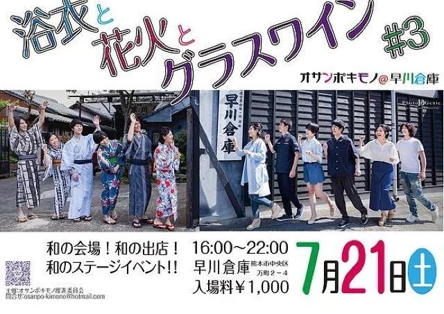 フードやドリンクのお店も出店! 早川倉庫での和のイベント開催