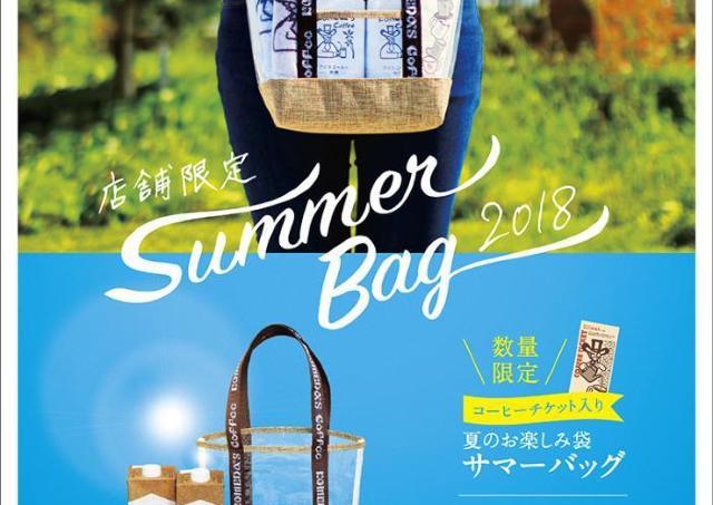 コメダ珈琲店に「お楽しみ袋」登場! 買えるのは3日間だけ。