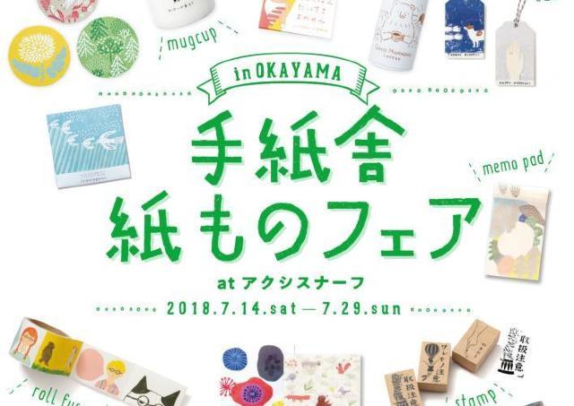 「手紙舎」のかわいいオリジナル雑貨が大集合!