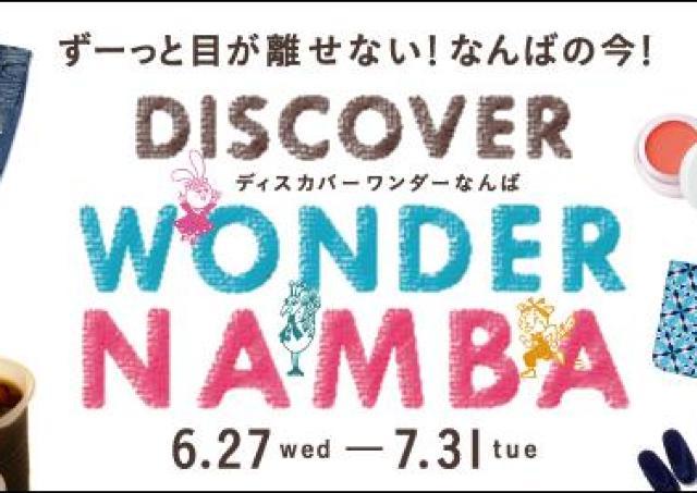 大阪タカシマヤで「ディスカバーワンダーなんば」開催中