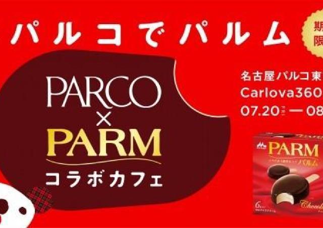 リッチな2度づけ! PARCO×PARMの初コラボレーションカフェ