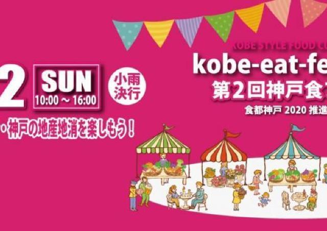 神戸の食材でお腹も心も満たされる食の祭典 「神戸食フェス」開催