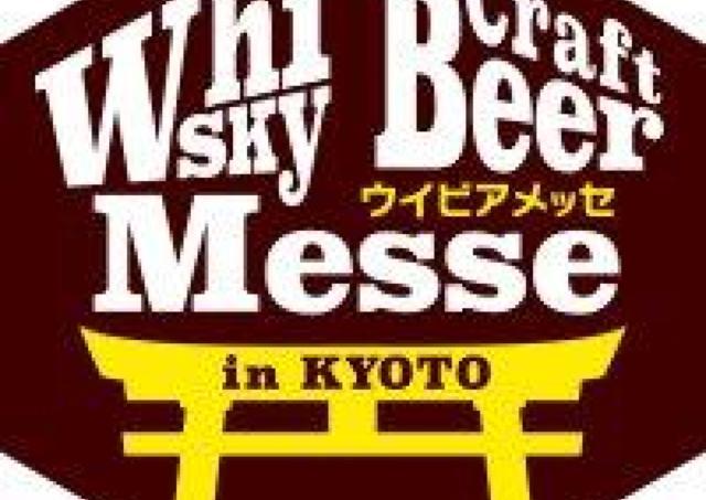 注目のウイスキーとクラフトビールが一堂に!「ウイビアメッセ」開催