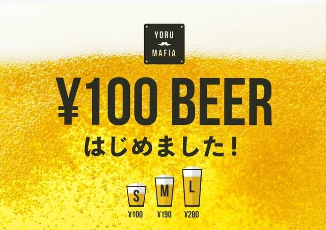 セブンが発売中止した「100円生ビール」、買えるカフェを発見してしまった。