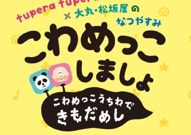 大人気ユニット「tupera tupera」の絵本の世界を体験しよう!