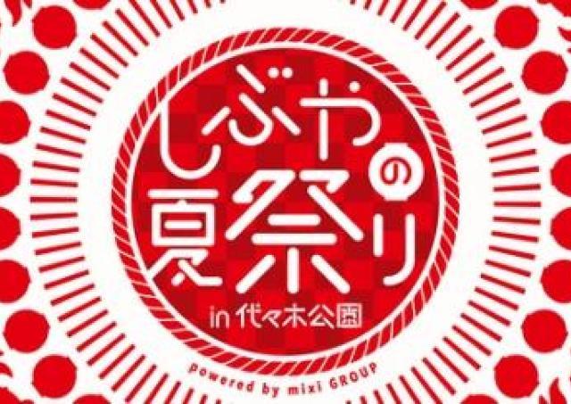 チャランポ、向井秀徳、マエケンらがフリーライブ 「しぶやの夏祭り」開催