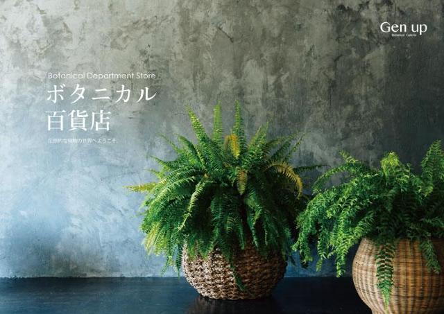 フォトジェニックな植物が勢ぞろい 「ボタニカル百貨店」