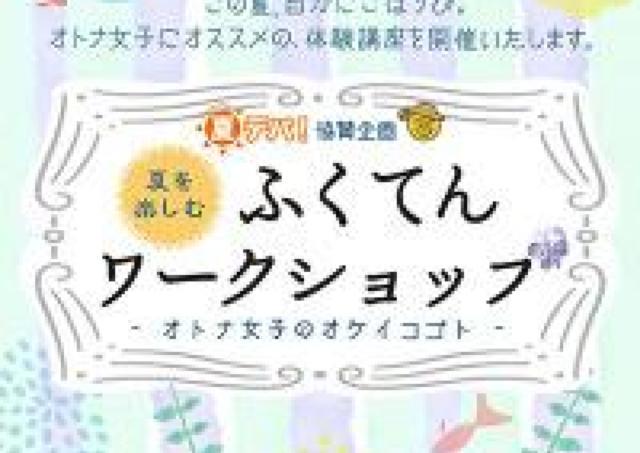 天満屋福山店で女子力アップ! 夏を楽しむワークショップ開催