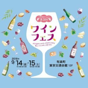 【プレゼント】欲しいワインがきっと見つかる 人形町酒店Presents 第3回ワインフェスご招待券(ペア3組計6名様)
