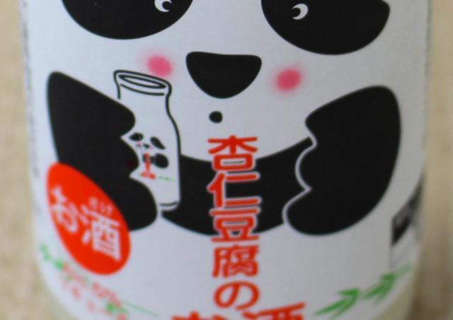 カルディ定番「パンダ杏仁豆腐」がお酒に!?  気になるお味は...